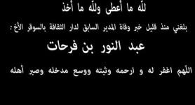 Benferhat Abdennour décédé le jeudi 28 janvier 2015